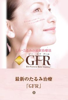 最新のたるみ治療「GFR」