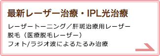 最新レーザー治療・IPL光治療